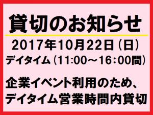 10.22_貸切.png