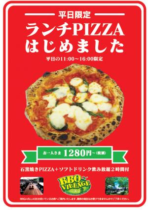 ランチピザ.png
