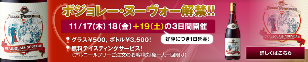 2011年 11/17(木)18(金)19(土)の3日限定でボジョレー・ヌーヴォー解禁!
