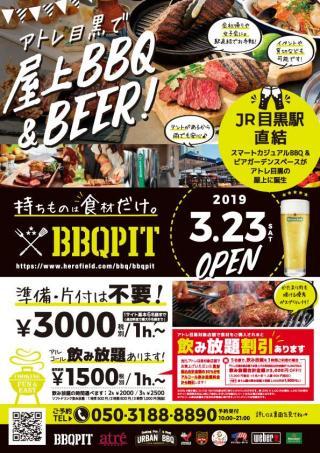 BBQPIT_目黒_A4_190228_web.jpg