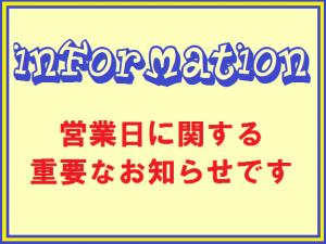 営業日 に関するお知らせ.png