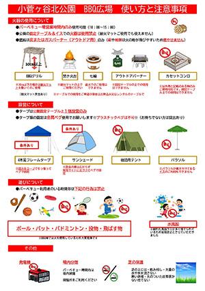 http://www.herofield.com/bbq/kosugayakita/images/caution.jpg