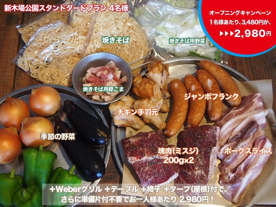 新木場スタンダード.jpg