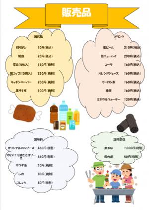 【改】販売品メニュー表.png