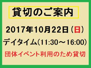昭和の森10.22貸切.png