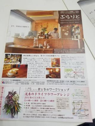85828ぷらりと(表紙).jpg