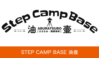STEP CAMP BASE 油壺