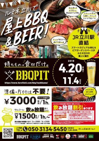 BBQPIT_立川_A4_190228_web.jpg