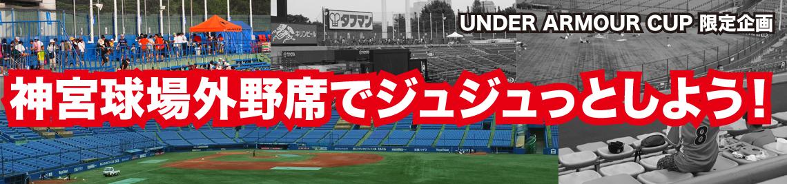UACUP 2015