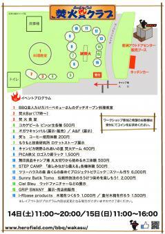 焚火クラブ2015_会場マップ.jpg