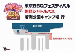 東京BBQフェスティバル_バス停.jpg