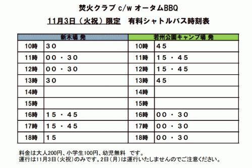 シャトルバス時刻表.png