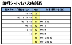 無料シャトルバス時刻表.png