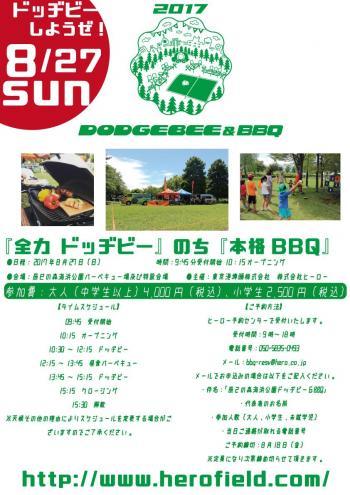 ドッヂビー&BBQ0827.jpg