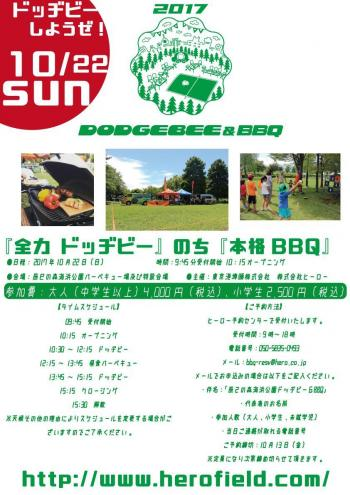 辰巳D&B_10.22.jpg