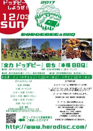 ドッヂビー&BBQ_12.3.jpg
