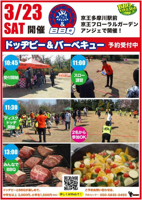 DODGEBEE&BBQ_告知_01_190304.jpg