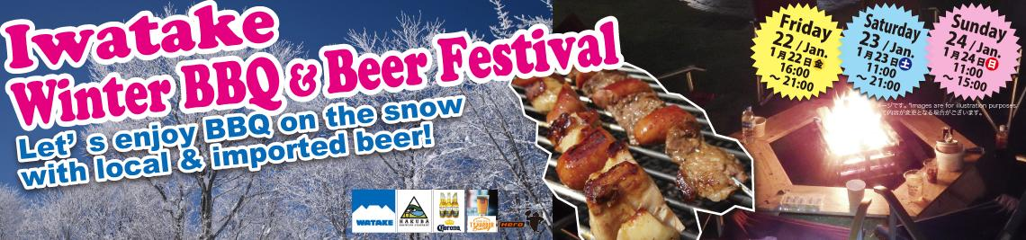 Iwatake Winter BBQ